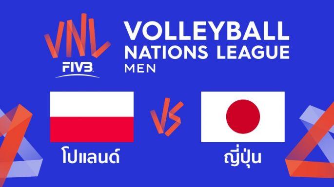 ดูรายการย้อนหลัง โปแลนด์ นำ ญี่ปุ่น 2 - 1 | เซตที่ 3 | 28-06-2019
