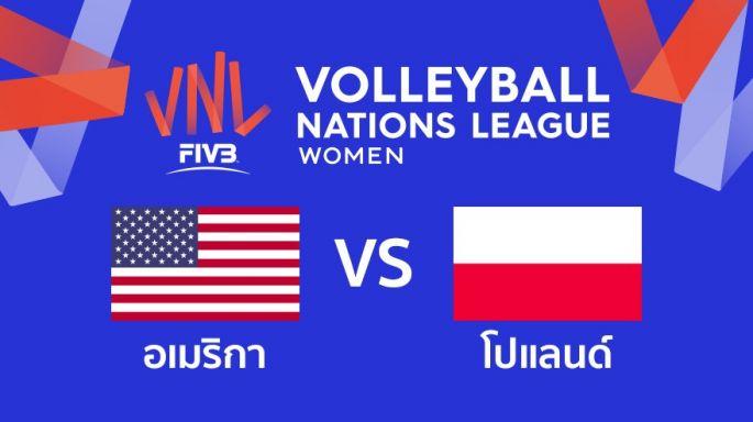 ดูรายการย้อนหลัง  สหรัฐอเมริกา ชนะ โปแลนด์ 3 - 1 | เซตที่ 4 (จบ) | 03-07-2019