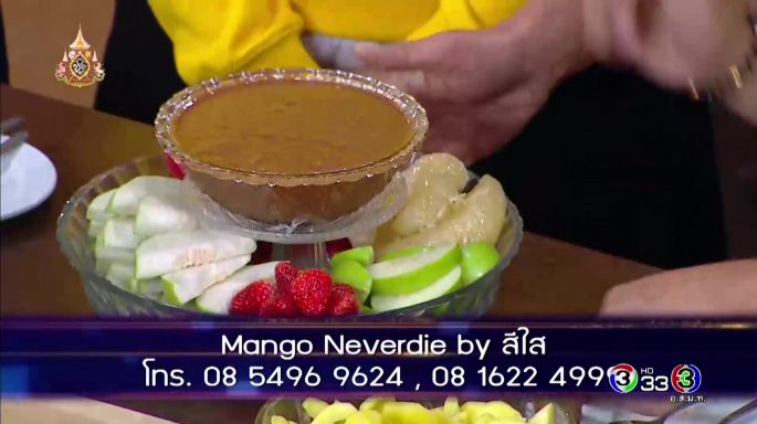 ดูรายการย้อนหลัง ครัวคุณต๋อย | Mango Neverdie by สีใส