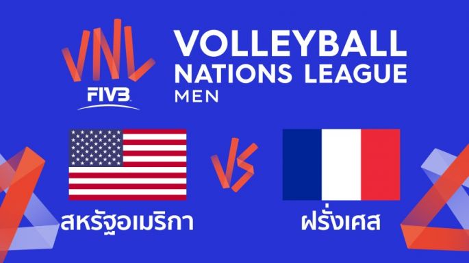 ดูรายการย้อนหลัง อเมริกา นำ ฝรั่งเศส 2 - 0 | เซตที่ 2 | 11-07-2019