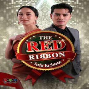 ดูรายการย้อนหลัง THE RED RIBBON ไฮโซโบว์เยอะ | EP.5 ธงธง+สายไหม, เก๋+ตอง, ต๊ะ+ป๊อป, ท็อปจรณ+นุ้ย [3/4] | 30.06.62