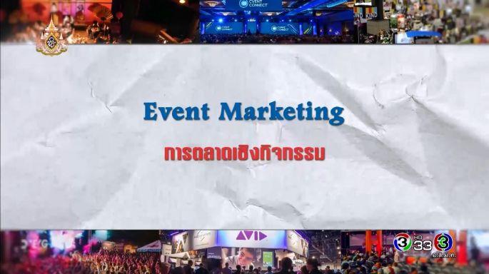 ดูรายการย้อนหลัง ศัพท์สอนรวย | Event Marketing =  การตลาดเชิงกิจกรรม