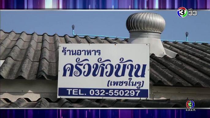 ดูรายการย้อนหลัง ครัวคุณต๋อย | ไม่กินถือว่าผิด – ต้มยำปลาทู ร้านครัวหัวบ้าน จ.ประจวบคีรีขันธ์