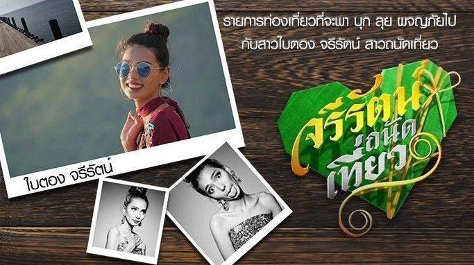 ดูรายการย้อนหลัง จรีรัตน์ถนัดเที่ยว ซีซัน3 ตอนที่ 18 Adventure in Bangkok ตอนท้าความสมดุล