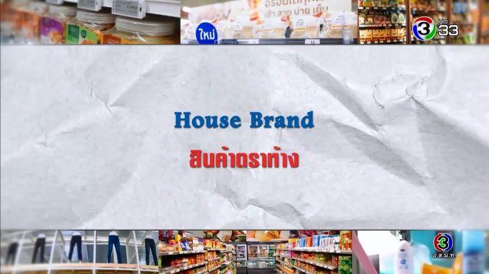 ดูรายการย้อนหลัง ศัพท์สอนรวย | House Brand = สินค้าตราห้าง