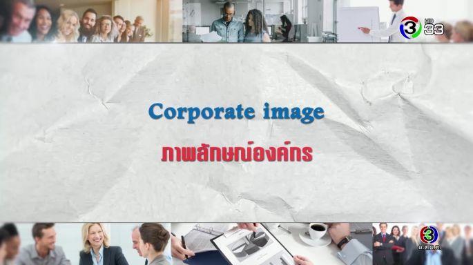 ดูละครย้อนหลัง ศัพท์สอนรวย | Corporate image = ภาพลักษณ์องค์กร