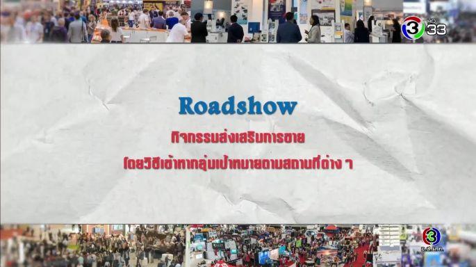 ดูรายการย้อนหลัง ศัพท์สอนรวย | Roadshow = กิจกรรมส่งเสริมการขาย