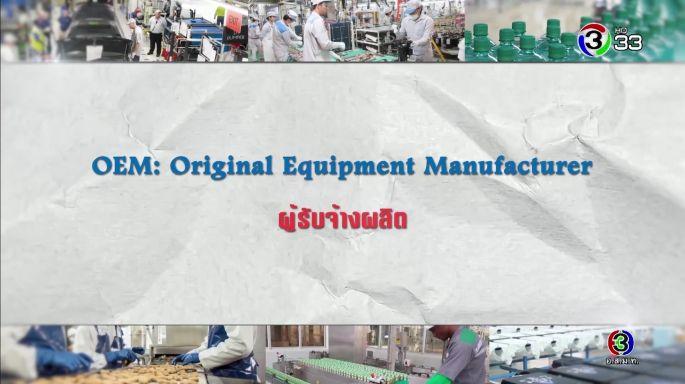 ดูรายการย้อนหลัง ศัพท์สอนรวย | OEM: Original Equipment Manufacturer = ผู้รับจ้างผลิต