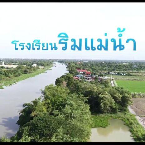 รายการย้อนหลัง ทุ่งแสงตะวัน   ตอน โรงเรียนริมแม่น้ำ