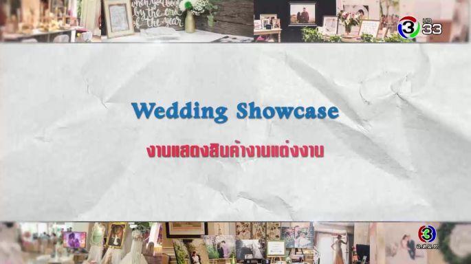 ดูรายการย้อนหลัง ศัพท์สอนรวย | Wedding Showcase = งานแสดงสินค้างานแต่ง