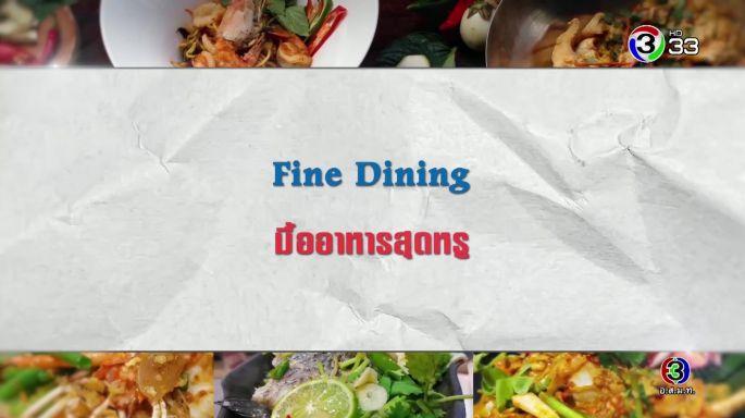 ดูรายการย้อนหลัง ศัพท์สอนรวย | Fine Dining = มื้ออาหารสุดหรู