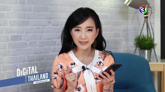 ดูรายการย้อนหลัง DigitalThailand | 27-08-62