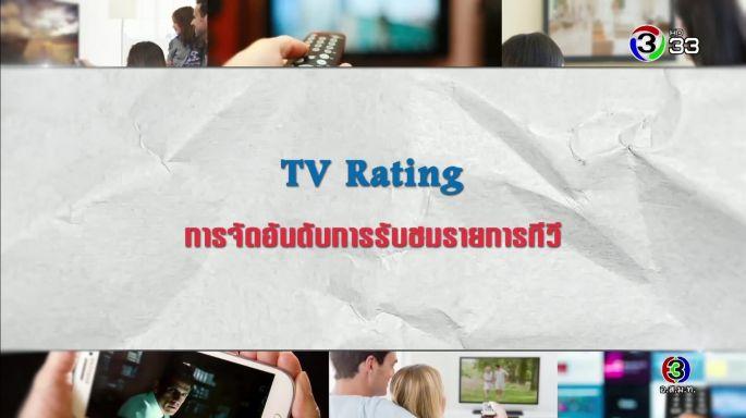 ดูรายการย้อนหลัง ศัพท์สอนรวย | TV Rating = การจัดอันดับการรับชมรายการทีวี