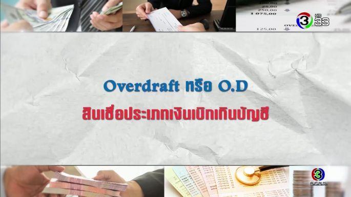 ดูรายการย้อนหลัง ศัพท์สอนรวย | Overdraft หรือ O.D = สินเชื่อประเภทเงินเบิกเกินบัญชี