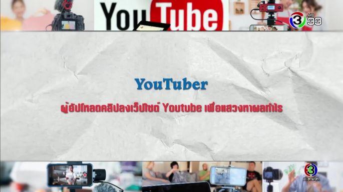 ดูรายการย้อนหลัง ศัพท์สอนรวย | YouTuber = ผู้อัปโหลดคลิปลงเว็ปไซต์ Youtube