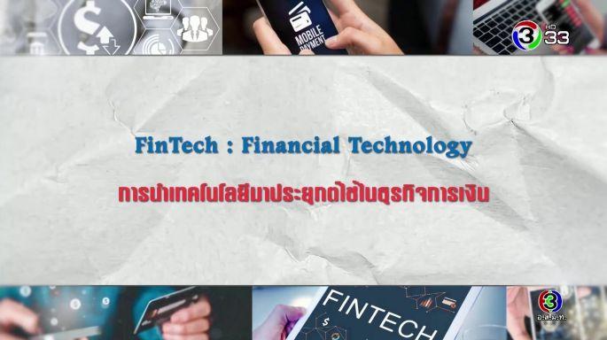 ดูรายการย้อนหลัง ศัพท์สอนรวย | FinTech = การนำเทคโนโลยีมาประยุกต์ใช้ในธุรกิจการเงิน