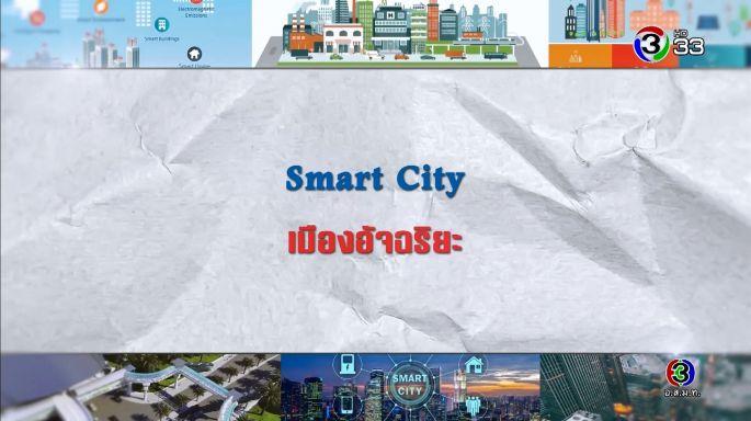 ดูรายการย้อนหลัง ศัพท์สอนรวย | Smart City = เมืองอัจฉริยะ