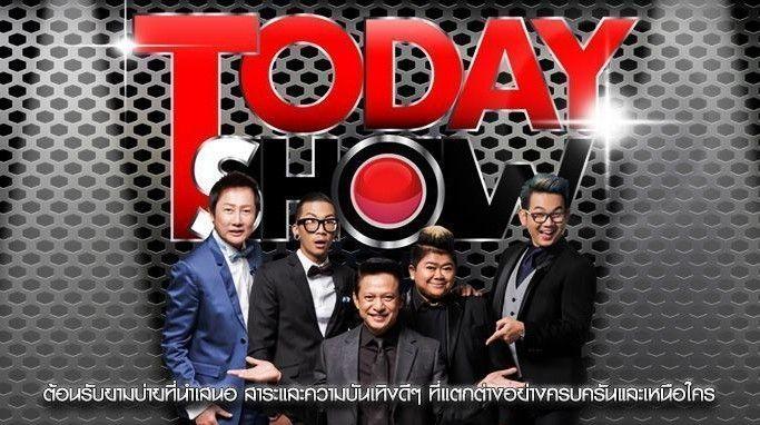 ดูรายการย้อนหลัง TODAY SHOW 22 ก.ย. 62 (1/ 2) Talk show กรีน อัษฎาพร สิริวัฒน์ธนกุล