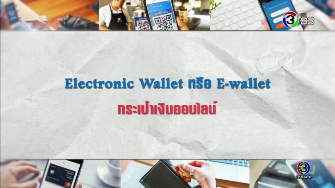 ดูละครย้อนหลัง ศัพท์สอนรวย | Electronic Wallet หรือ E-wallet = กระเป๋าเงินออนไลน์