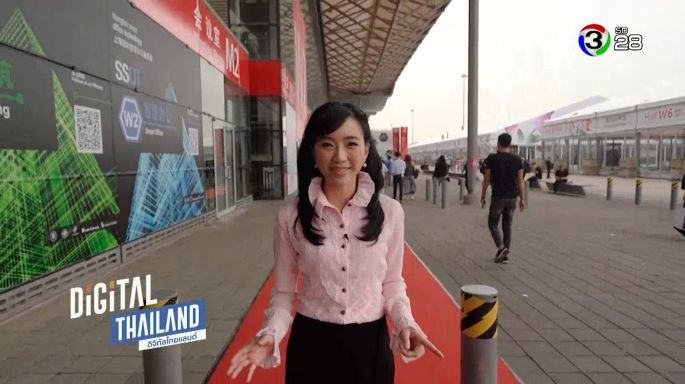 ดูรายการย้อนหลัง DigitalThailand | 24-09-62