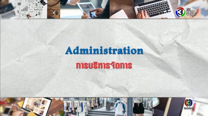 ดูรายการย้อนหลัง ศัพท์สอนรวย | Administration = การบริหารจัดการ