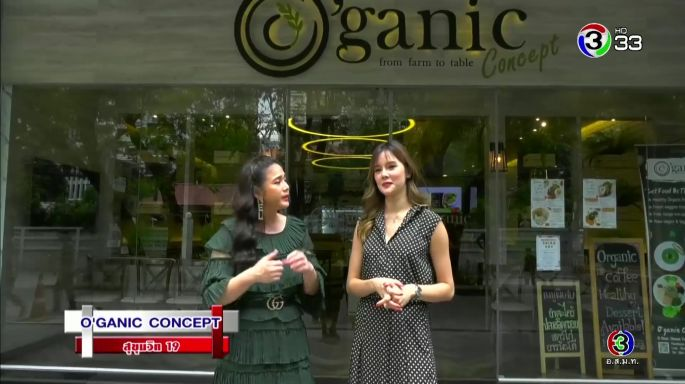 ดูรายการย้อนหลัง (Say Hi) | O'GANIC CONCEPT สุขุมวิท 19