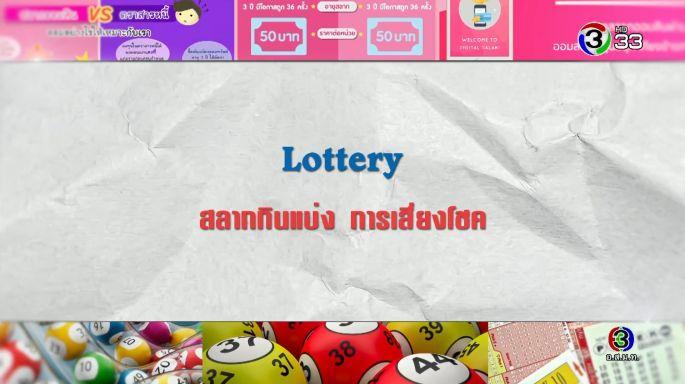 ดูรายการย้อนหลัง ศัพท์สอนรวย | Lottery = สลากกินแบ่ง