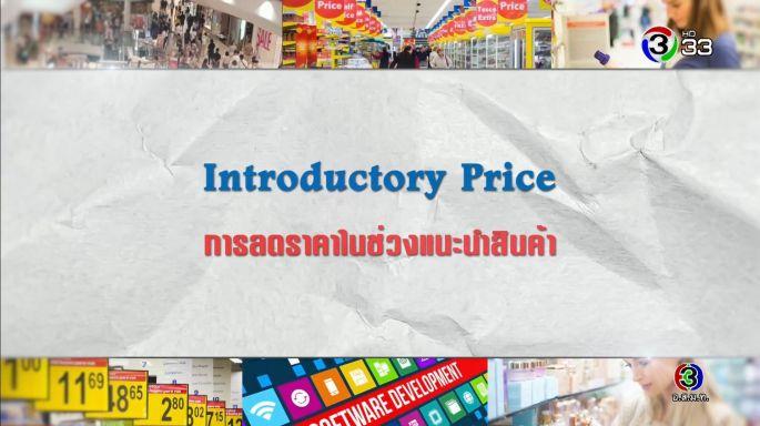 ดูรายการย้อนหลัง ศัพท์สอนรวย | Introductory Price = การลดราคาในช่วง แนะนำสินค้า