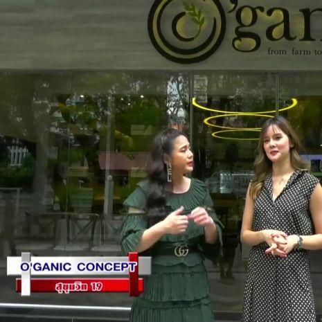 รายการย้อนหลัง (Say Hi) | O'GANIC CONCEPT สุขุมวิท 19