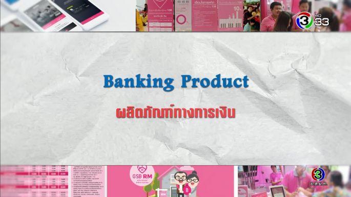 ดูรายการย้อนหลัง ศัพท์สอนรวย | Banking Product = ผลิตภัณฑ์ทางการเงิน