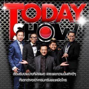 รายการย้อนหลัง TODAY SHOW 22 ก.ย.62 (2/2) เยี่ยมๆ มองๆ ลิขิตรักข้ามดวงดาว ละครโทรทัศน์ไทยแนวโรแมนติก ดราม่า