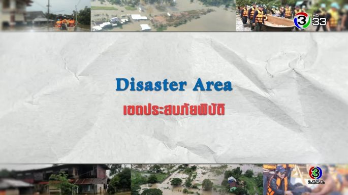 ดูละครย้อนหลัง ศัพท์สอนรวย | Disaster Area = เขตประสบภัยพิบัติ