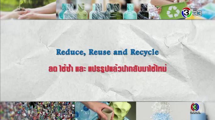 ดูรายการย้อนหลัง ศัพท์สอนรวย | Reduce, Reuse and Recycle ลดใช้ซ้ำ และแปรรูปแล้วนำกลับมาใช้ใหม่
