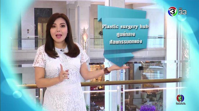 ดูรายการย้อนหลัง ศัพท์สอนรวย | Plastic Surgery Hub = ศูนย์กลางศัลยกรรมตกแต่ง