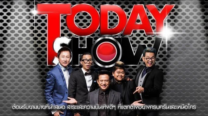 ดูรายการย้อนหลัง TODAY SHOW 8 ก.ย . 62 (1/2) Talk show วุ้นเส้น วิริฒิพา ภักดีประสงค์