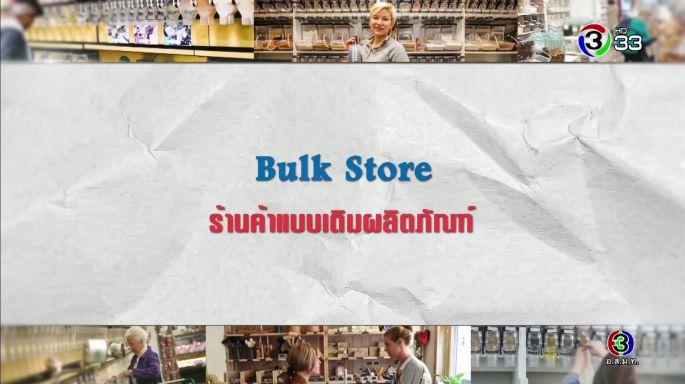 ดูรายการย้อนหลัง ศัพท์สอนรวย | Bulk Store = ร้านค้าแบบเติมผลิตภัณฑ์