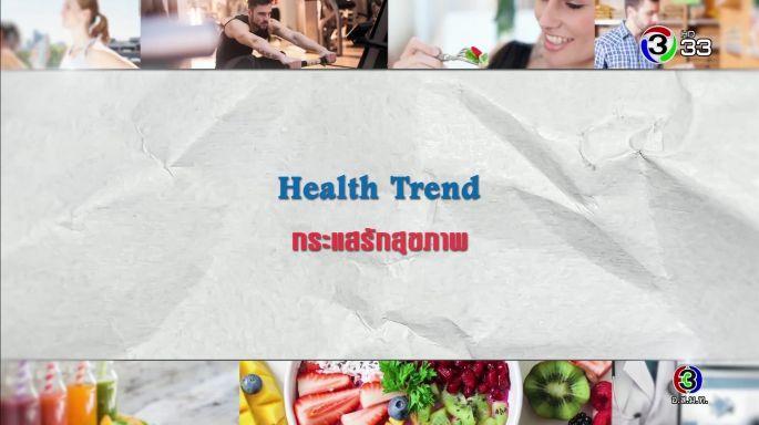 ดูรายการย้อนหลัง ศัพท์สอนรวย | Health Trend = กระแสรักสุขภาพ