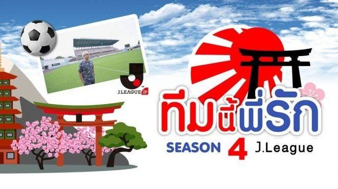 ดูรายการย้อนหลัง ทีมนี้พี่รัก เจลีก SEASON 4 l EP.2 l น้องเก้า จิรายุ ไม่เชียร์ลิเวอร์พูล !!! l 14 ก.ย. 62 Full HD
