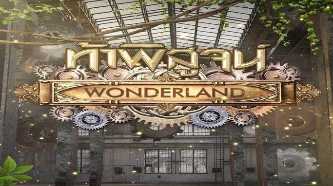 ดูละครย้อนหลัง รายการท้าพิสูจน์ Wonderland ออกอากาศวันที่ 14 กันยายน 2562