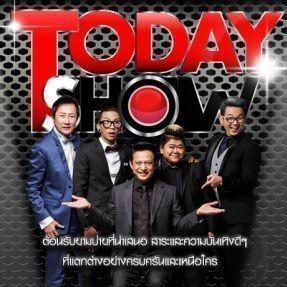 รายการย้อนหลัง TODAY SHOW 6 ต.ค. 62 (1/2) Talk show โทนี่ รากแก่น