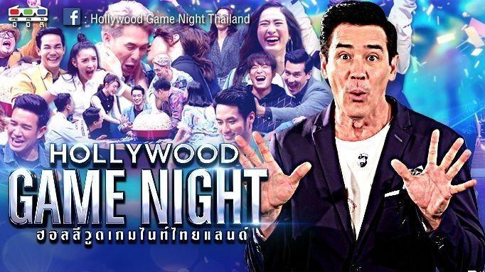 ดูรายการย้อนหลัง HOLLYWOOD GAME NIGHT THAILAND S.3 | EP.19 แพรวา, ท็อป, นิกกี้VSแบงค์, ฝน, ดีเจนุ้ย[5/6] | 22.09.62