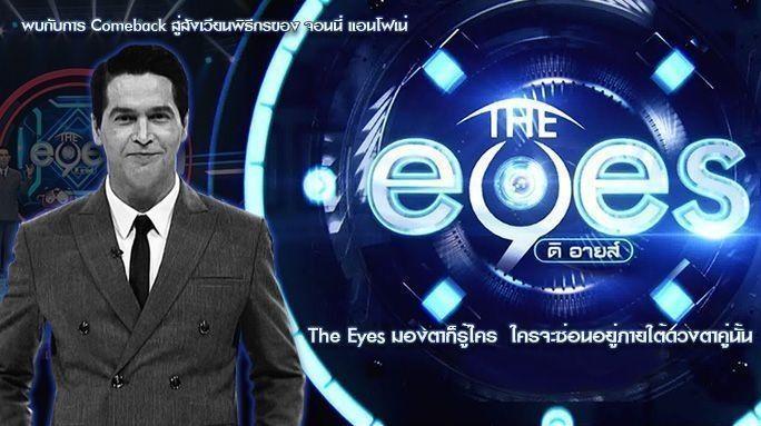 ดูรายการย้อนหลัง The eyes | SEASON 2 EP. 33 | 16 ก.ย. 62 | HD