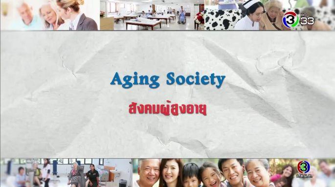 ดูละครย้อนหลัง ศัพท์สอนรวย | Aging Society = สังคมผู้สูงอายุ