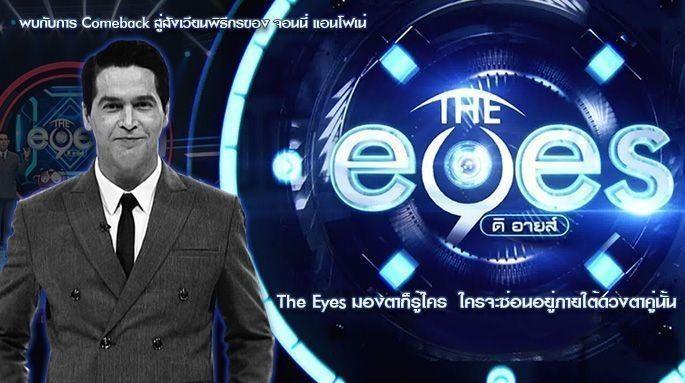 ดูรายการย้อนหลัง The eyes | SEASON 2 EP. 37 | 20 ก.ย. 62 | HD
