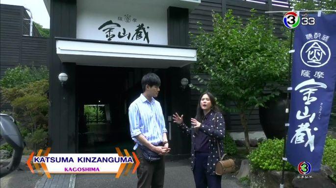 ดูรายการย้อนหลัง (Say Hi) | KATSUMA KINZANGUMA  :  KAGOSHIMA