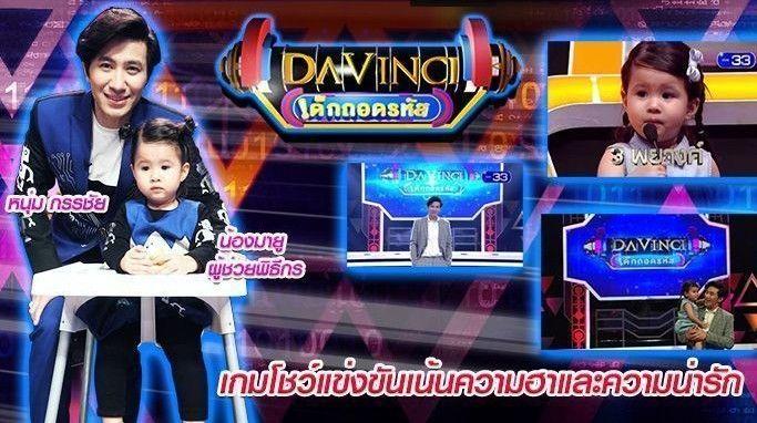 ดูรายการย้อนหลัง Davinci เด็กถอดรหัส | EP. 98 | 14 ก.ย. 62 | HD