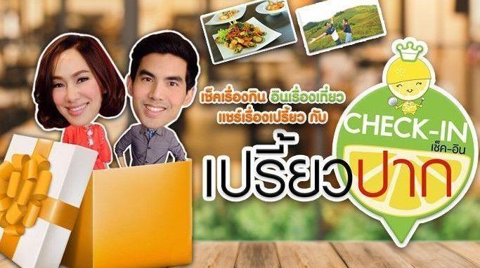 ดูรายการย้อนหลัง เปรี้ยวปาก เช็คอิน | 25 สิงหาคม 2562 | ออฟ จุมพล | Street Food | HD