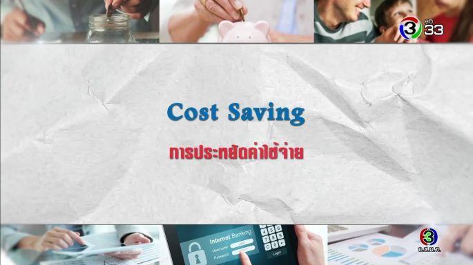 ดูรายการย้อนหลัง ศัพท์สอนรวย | Cost Saving =  การประหยัดค่าใช้จ่าย