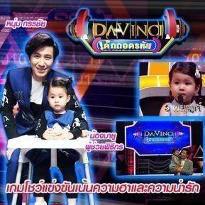 รายการช่อง3 Davinci เด็กถอดรหัส | EP. 102 | 12 ต.ค. 62 | HD