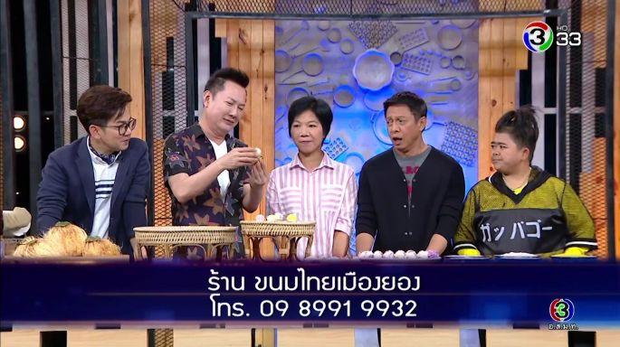 ดูละครย้อนหลัง ครัวคุณต๋อย | ร้าน ขนมไทยเมืองยอง